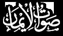 Sautuliman, Janah al Tarannum, Al-Jamea-Tus-Saifiyah