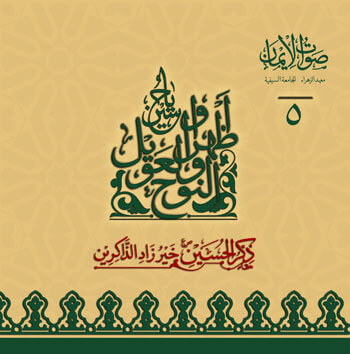 Al Noha Wal Aweel 05