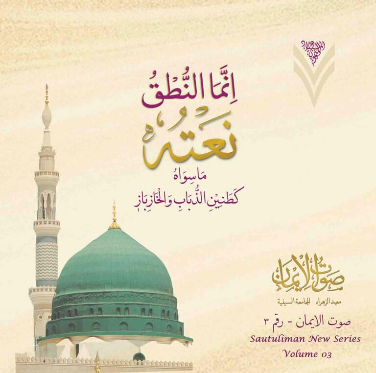 Volume Three of Sautuliman New Series