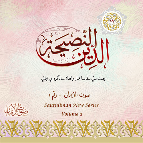 Volume Two of Sautuliman New Series
